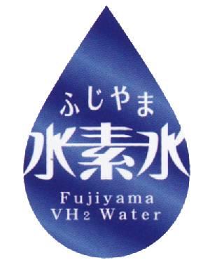 ●ふじやま水素水